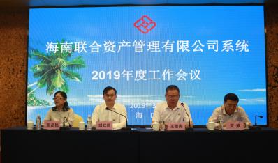 公司召开2019年度工作会议