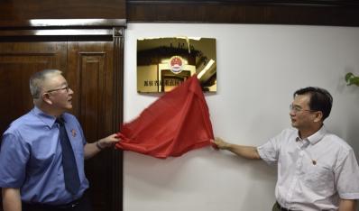 海口市人民检察院派驻联合资产公司检察室正式挂牌成立