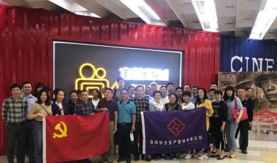 联合资产公司组织党员干部职工观看抗美援朝影片《金刚川》