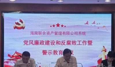 联合资产召开2021年党风廉政建设和反腐败工作暨警示教育会议