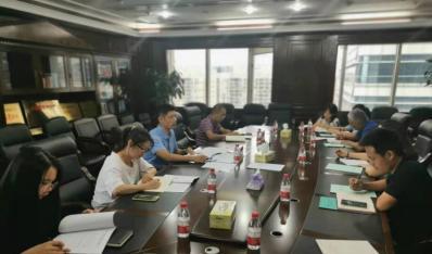 公司纪委召开2021年上半年纪检工作会议