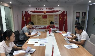 联合小贷公司党支部召开专题会议学习全国国有企业党的建设工作会议精神