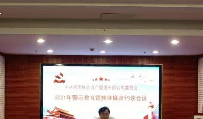 联合资产党委召开警示教育暨集体廉政约谈会议